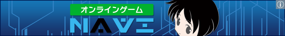オンラインゲームのまとめ情報サイト「オンラインゲームナビ」