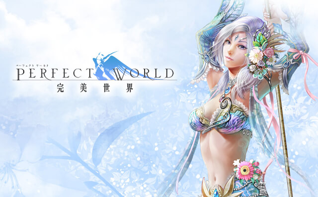 パーフェクトワールド -完美世界-