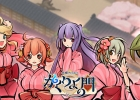 かくりよの門 ~式姫Project~